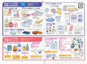 Poster_gomi bunbetsu